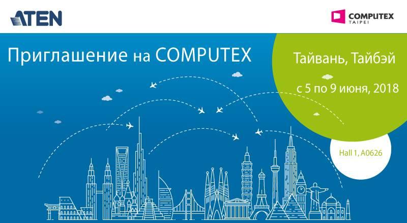 Приглашаем на Computex 2018
