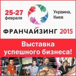 Время покупать франшизы на выставке «Франчайзинг 2015»