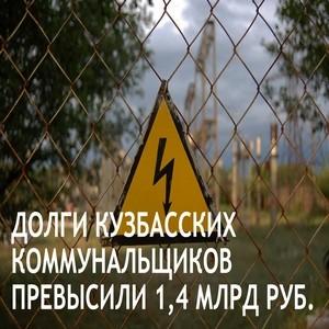 355 предприятий ЖКХ в Кузбассе ограничены в электроснабжении за долги