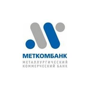 Меткомбанк в числе крупнейших банков рынка автокредитования