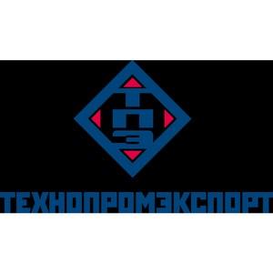 Технопромэкспорт и Зиомар подписали соглашение о сотрудничестве