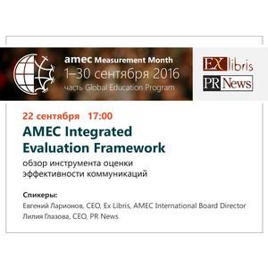 AMEC Measurement Month в России: серия общедоступных вебинаров об эффективности PR