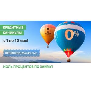 МФО «Честное слово» объявляет о начале майских кредитных каникул