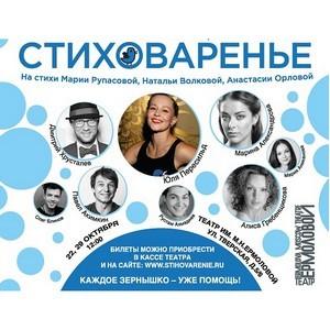 Благотворительный детский спектакль «СтихоВаренье» открывает новый сезон!