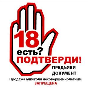 В Воронеже подведены итоги акции  «Пивной дозор»