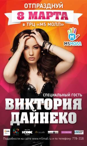 Виктория Дайнеко выступит в праздничной программе 8 марта в ТРЦ «М5 Молл»