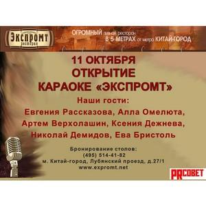 11 октября в Москве откроется новый караоке клуб Экспромт