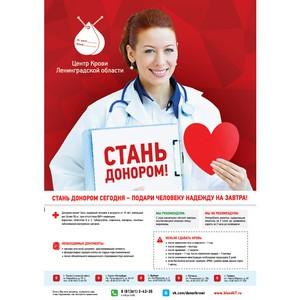 Пропаганда донорства охватила всю Ленинградскую область