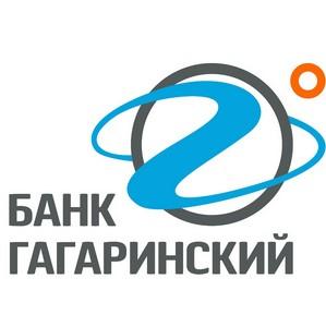 Банк Гагаринский предлагает новый вклад «Срочный валютный» в долларах и евро с доходом до 7,55%