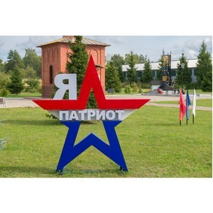 Всероссийские совещания по патриотическому воспитанию