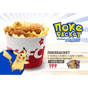 Покемоны в KFC: Gotta catch them all