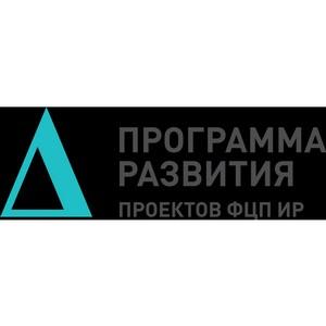 Программа развития проектов ФЦП ИР собрала вместе наукоемкие проекты и инвесторов