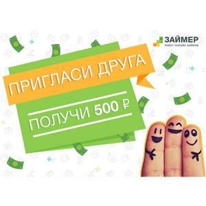 «Займер» дарит всем друзьям по 500 рублей