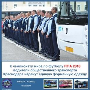 К ЧМ FIFA 2018 водители общественного транспорта Краснодара наденут единую форменную одежду