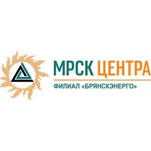 Филиал ОАО «МРСК Центра» - «Брянскэнерго» заключает договоры энергоснабжения с юридическими лицами