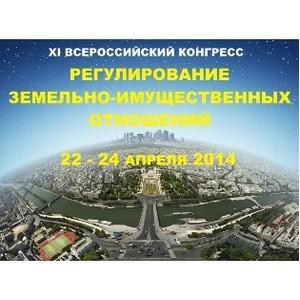 Всероссийский Конгресс «Регулирование земельно-имущественных отношений 2014 весна»