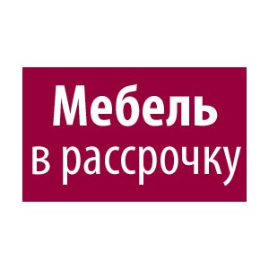 Белорусская мебель компании «BelHome»: теперь мы предоставляем кредит и рассрочку
