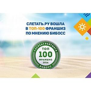 Слетать.ру вошла в ТОП-100 франшиз по мнению БиБосс
