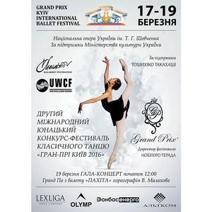 Благотворительный фонд «Объединение мировых культур» поддерживает «Гран-При Киев 2016»