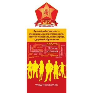 Москва выбирает лучших работодателей