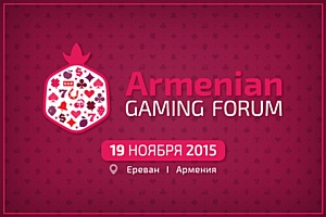 Smile-Expo проведёт первый Armenian Gaming Forum
