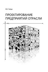 Доцент ИРНИТУ В.Гайда подготовила уникальное учебное пособие для специалистов пищевой промышленности