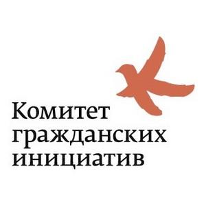 Комитет гражданских инициатив начинает регистрацию участников Общероссийского Гражданского Форума