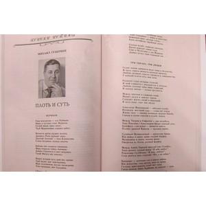 Михаил Гуцериев в числе лучших литераторов года по версии журнала «Наш современник»