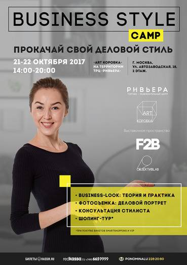 Конференция по развитию личного бренда Business Style Camp