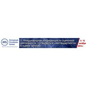 Известна программа V Международной конференции по оценочной деятельности