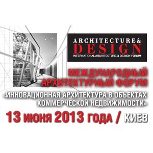 Составлена программа Международного архитектурного форума
