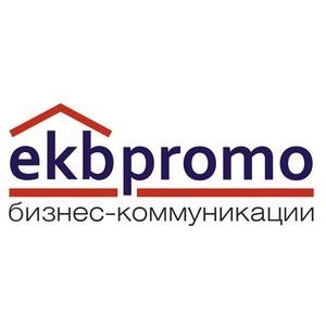22 октября в Челябинске пройдет конференция Логистика Южного Урала – 2015