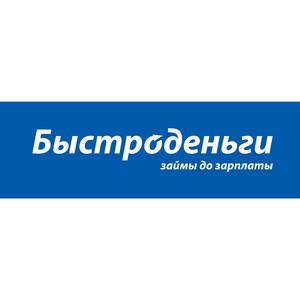 МФО «Быстроденьги» увеличивает максимальную сумму займа до 25000 рублей
