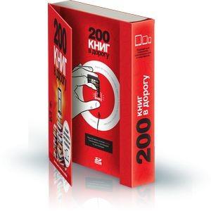 Leef Ltd. и i-Free выпустили библиотеку электронной литературы  «200 книг в дорогу»