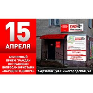 Народный дозор проведет прием граждан