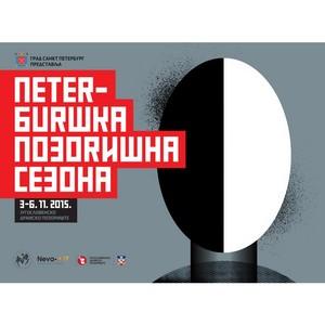 Петербургский театральный сезон в Белграде 2015
