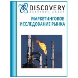 Discovery Research Group. Анализ рынка переработки и утилизации попутного нефтяного газа в России