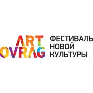 Завершился III Международный Фестиваль Новой Культуры «Арт-Овраг 2013»