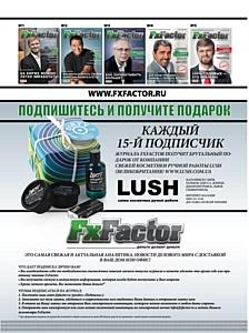 Подпишись на журнал FxFactor и получи подарок