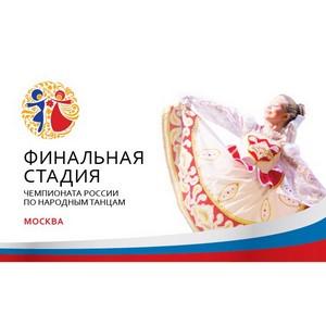 Финал Первого Чемпионата России по народным танцам
