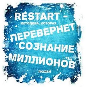 Избавиться от стресса и изменить жизнь к лучшему поможет методика ReStarT