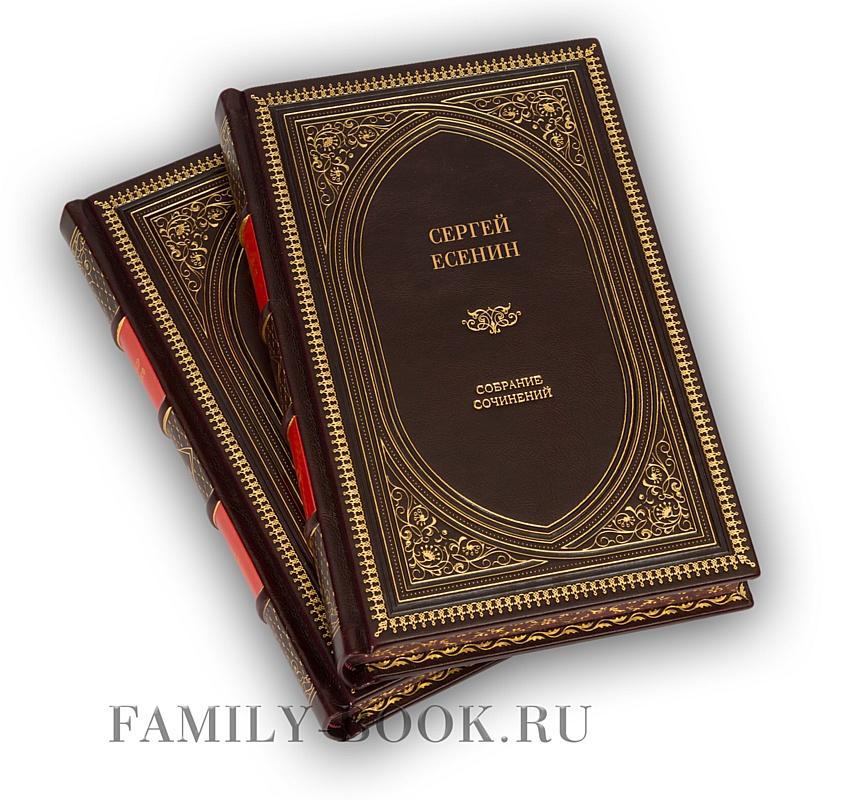 Сергей Есенин подарочные книги
