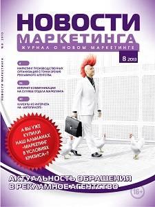 Журнал «Новости маркетинга», № 8: сезон пиковых продаж