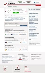 LiftWay.ru расширяет возможности сайта для удобства клиентов