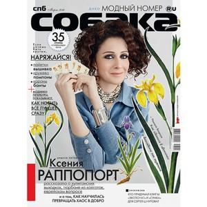 Дико модный номер «Собака.ru» март'16 №182