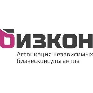 Официальное открытие представительства Ассоциации «БизКон» в Киеве