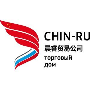 Торговый дом CHIN-RU станет поставщиком машинно-технической продукции в Россию