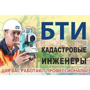 ФГУП «Ростехинвентаризация – Федеральное БТИ» проведёт Декаду информационной открытости