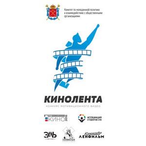 Кинолента: народные режиссеры Cанкт-Петербурга снимут кино о социальных проблемах