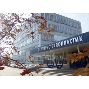 Старейшее предприятие композитной отрасли – завод «Тверьстеклопластик» – отмечает 50-летие
